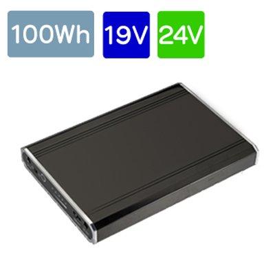 小型・軽量な電池パック、DC19/24V出力切替式、容量100Wh電池
