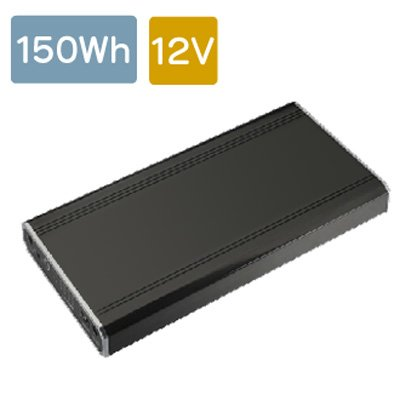 小型で携帯性の高い電池パック、DC12V出力、容量150Wh電池