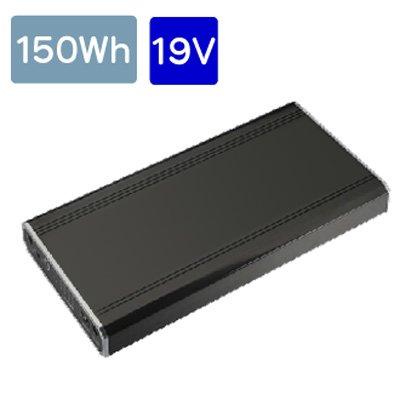 小型で携帯性の高い電池パック、DC19V出力、容量150Wh電池