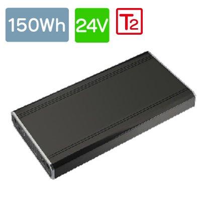 画像1: 組込用・強化タイプ、150Wh電池 / DC24V出力 リチウムイオン電源 24VC150T2型