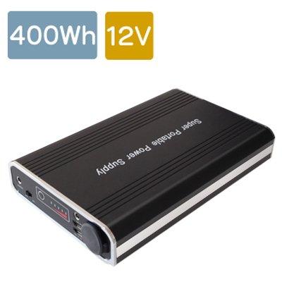 小型電池パック、DC12V出力、大容量400Wh電池
