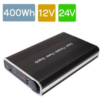 小型電池パック、DC12/24V出力切替式、大容量400Wh電池