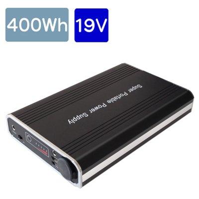 小型電池パック、DC19V出力、大容量400Wh電池
