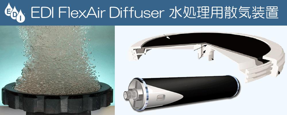 EDI(米)の水処理散気装置