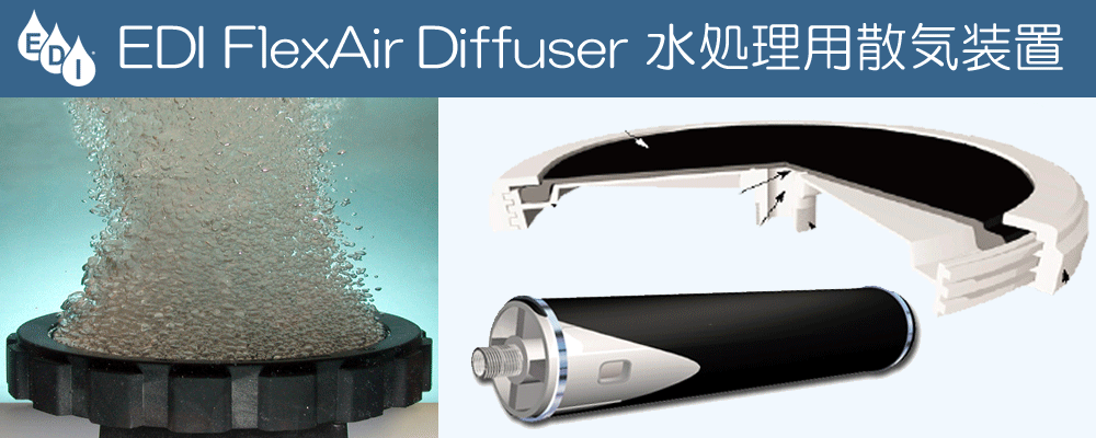 EDI FlexAir 水処理用散気装置