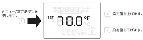 温度設定操作