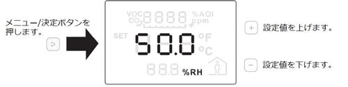 湿度設定操作
